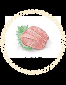 おいしい食べ方-お刺身
