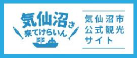 気仙沼市公式観光サイト「気仙沼さ来てけらいん」はコチラ